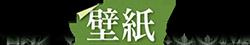 輸入壁紙.com